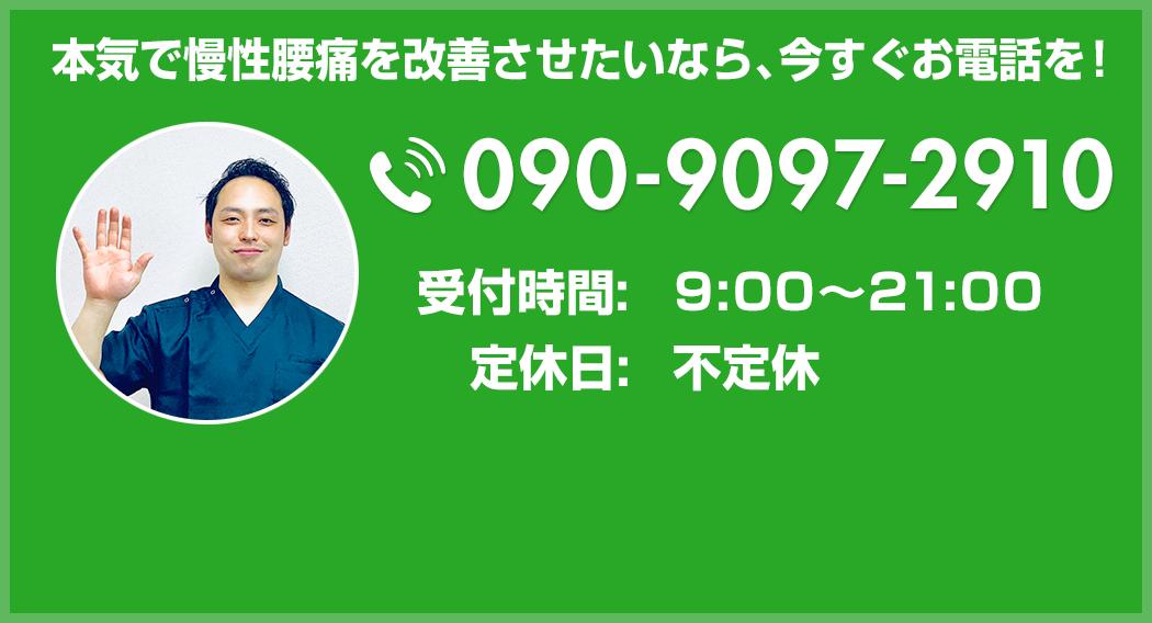慢性腰痛を本気で改善したい方は、今すぐお電話を!